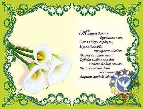 Поздравления на свадьбу роман и наталья
