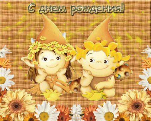 Поздравление с днем рождения сестрам-близнецам