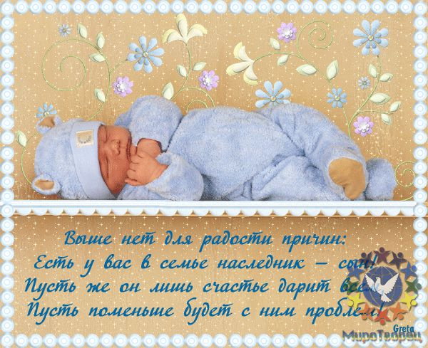 С рождением ребенка поздравление смс