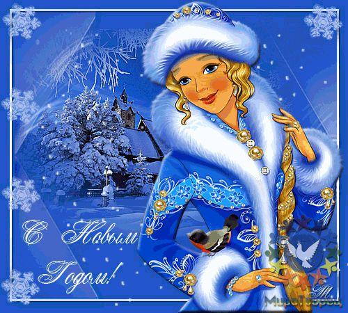 Поздравление с новым годом снегурочке