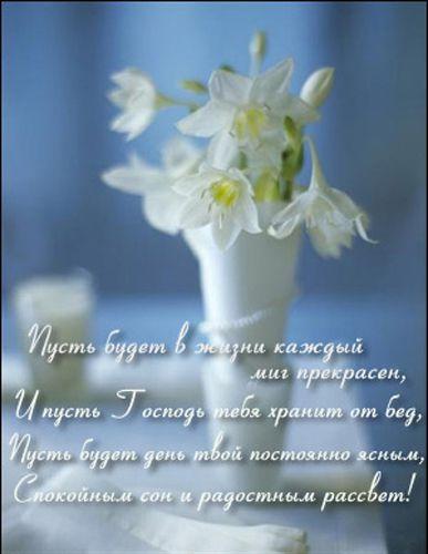 Поздравления православные открытки