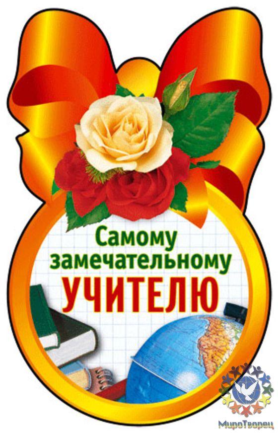 Поздравления для мужчины в день юбилея 662