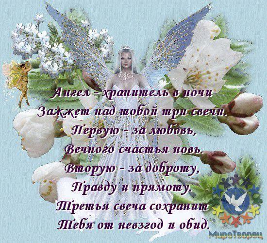 Поздравление с днем рождения со словами ангел хранитель