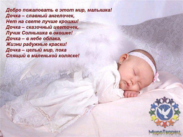 Поздравления дочке с крестинами от мамы