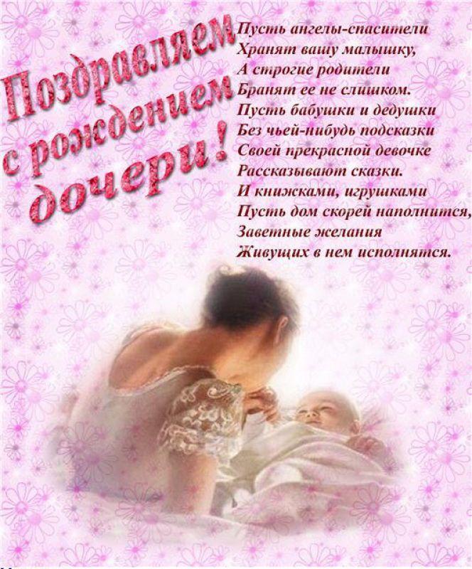 Поздравление с рождением дочери христианские