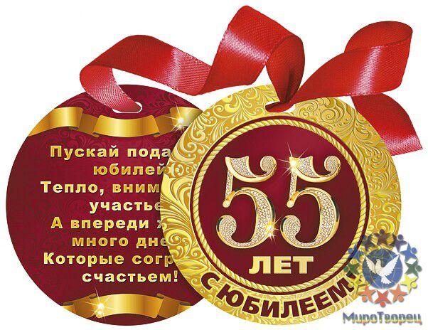 Красивые картинки и поздравления женщине 55 лет
