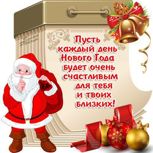 Новогоднее поздравление на 2015 год