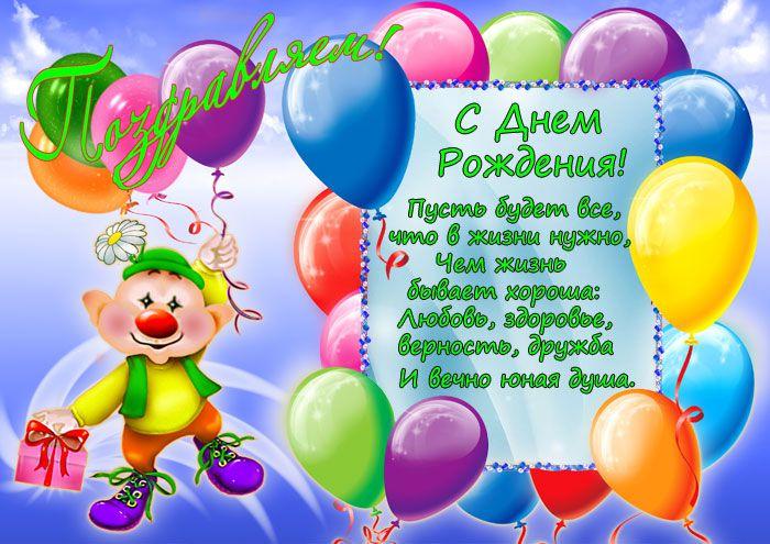 С днем рождения поздравления с детьми