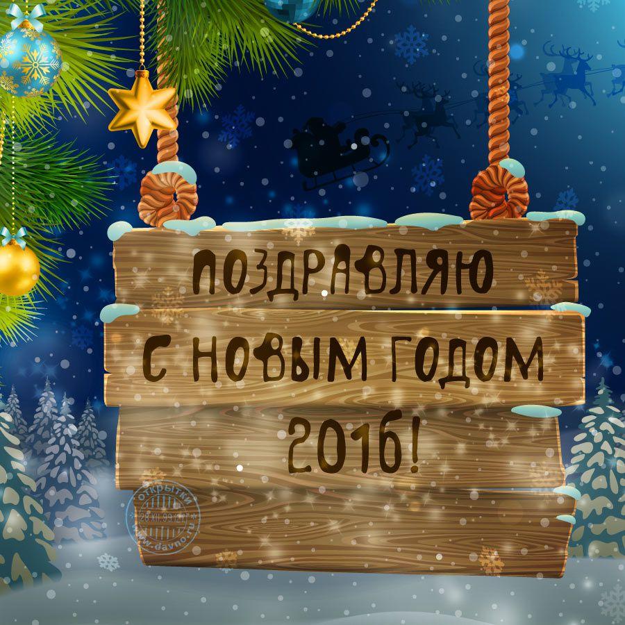 Экспромт поздравление с новым годом