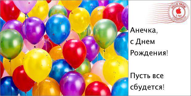 Поздравление с днём рождения ане фото