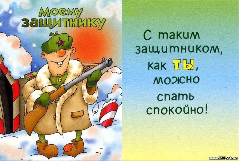 Поздравления с днём защитника отечества прикольные