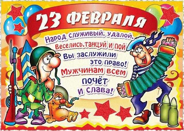 Прикольные поздравления ко дню защитников отечества