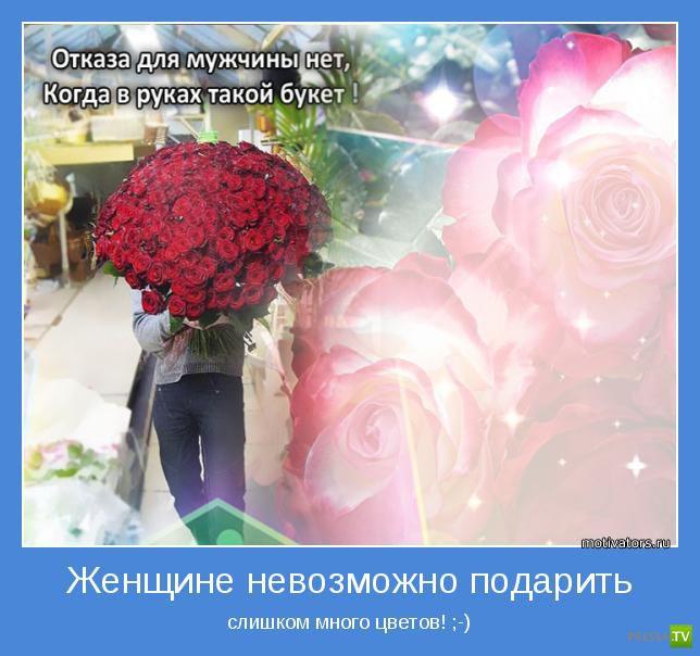 Ни надо ни подарков ни цветов